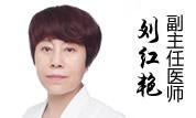 刘红艳 副主任医师
