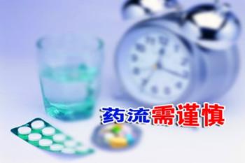 药物流产的危害有哪些