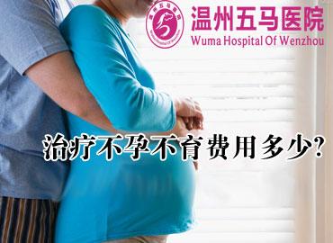 温州不孕不育手术多少钱