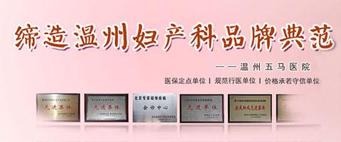 缔造温州妇产科品牌典范