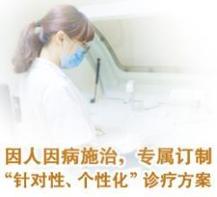 治疗白带异常温州五马医院因人因病施治