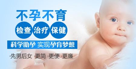 不孕不育检查、治疗、保健