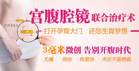 宫腹腔镜联合治疗术