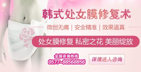 韩式处女膜修复术