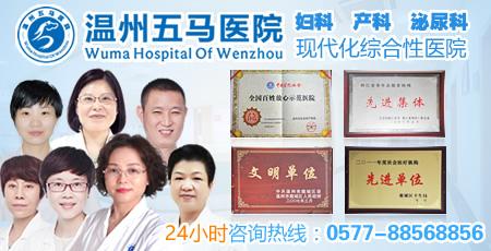 温州五马医院专家团队