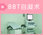 温州bbt手术多少钱,bbt手术价格费用