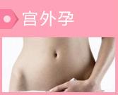 宫外孕怎么治疗好,宫外孕如何治疗