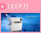 温州LEEP刀治疗宫颈糜烂多少钱,价格费用要多少